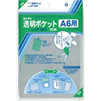 透明ポケット A6 CF-660
