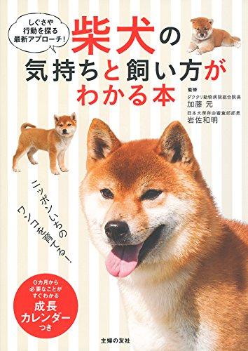 柴犬の気持ちと飼い方がわかる本
