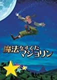 劇団四季 ファミリーミュージカル 魔法をすてたマジョリン[DVD]