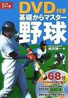 オールカラー版 DVD付き 基礎からマスター 野球