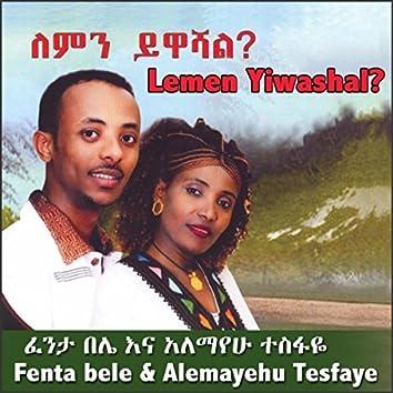 Lemen Yiwashal?