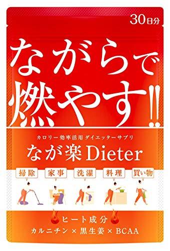 なが楽Dieter L-カルニチン BCAA サプリメント 30日分
