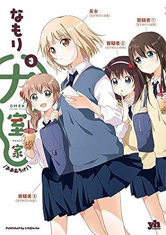 大室家 (3) (百合姫コミックス)