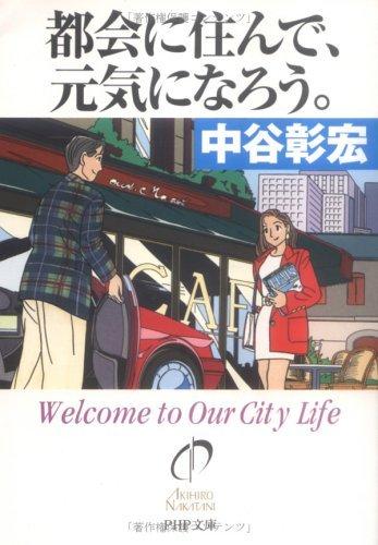 都会に住んで、元気になろう。 (PHP文庫)
