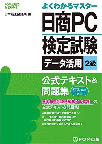 日商PC検定試験 データ活用 2級 公式テキスト&問題集 Excel 2013対応 (FOM出版のみどりの本)