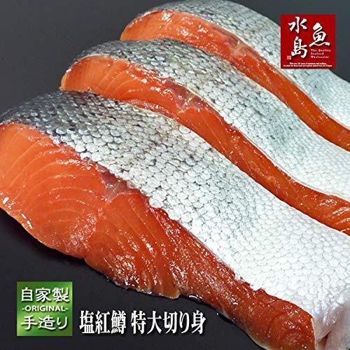 魚水島 塩紅鱒(マス) 甘塩 特大切身5切
