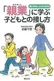 「親業」に学ぶ子どもとの接し方―親と子はもっとわかりあえる (新紀元社の子育てシリーズ)