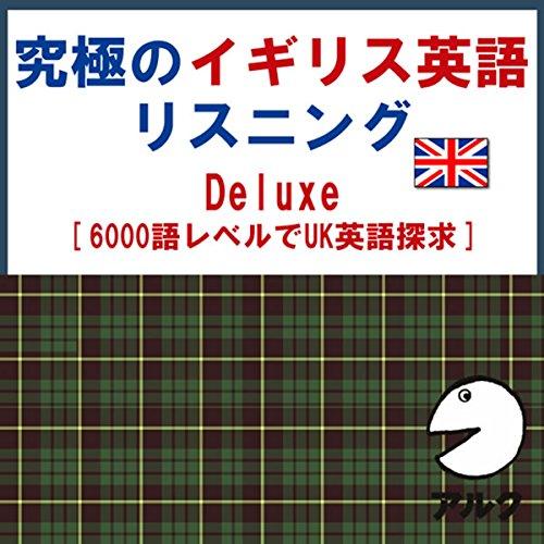『究極のイギリス英語リスニング Deluxe SVL6000語レベルでUK英語探求 (アルク)』のカバーアート