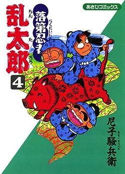 [尼子騒兵衛]の落第忍者乱太郎(4) (あさひコミックス)