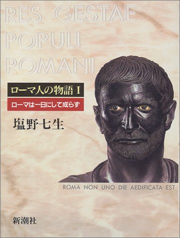 ローマ人の物語 (1) ローマは一日にして成らず