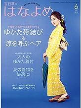 百日草のはなよめ 2019年 06 月号 [雑誌]