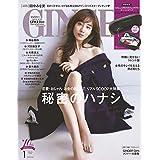 GINGER[ジンジャー] 2020年1月号[雑誌]