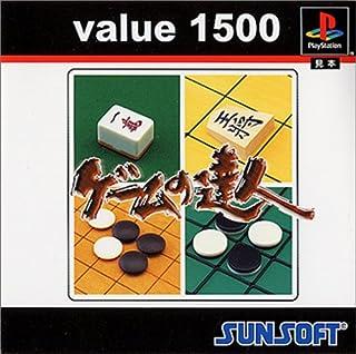 Value 1500 ゲームの達人