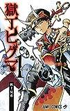 獄丁ヒグマ 1 (ジャンプコミックス)