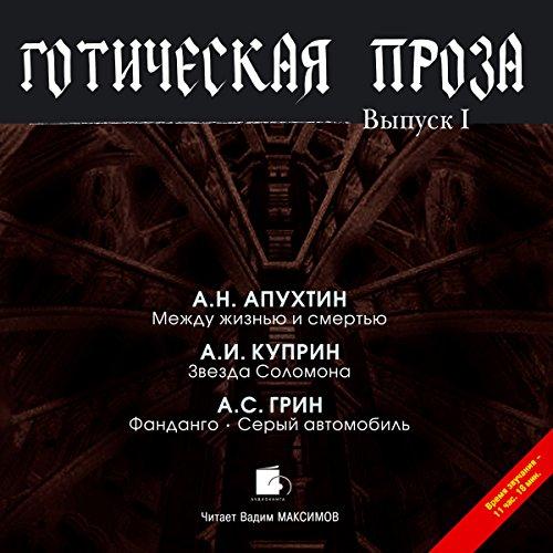 Goticheskaya proza. Vyipusk I audiobook cover art