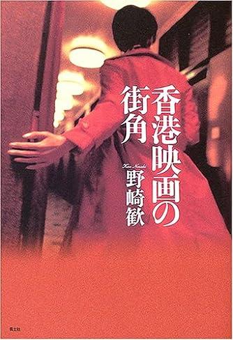 香港映画の街角
