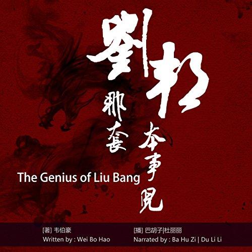 刘邦那套本事儿 - 劉邦那套本事兒 [The Genius of Liu Bang] cover art