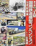 第19回 JAM 国際鉄道模型コンベンション公式記録集 (NEKO MOOK)