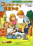 コンクリートで目玉やき―ポークストリート小学校のなかまたち〈10〉 (ポークストリート小学校のなかまたち 10)