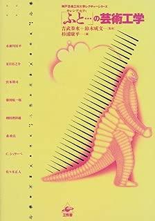 「ふと…(セレンディピティ)」の芸術工学 (神戸芸術工科大学レクチャーシリーズ)