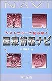 医学教養新書 ベストセラーで読み解く医療情報ナビ