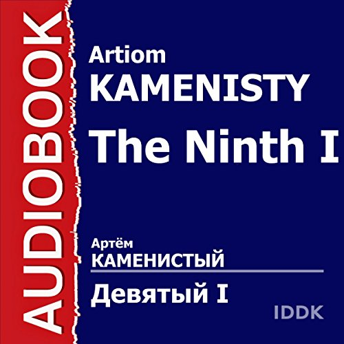The Ninth I [Russian Edition] audiobook cover art