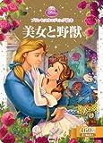 プリンセスウエディング絵本 美女と野獣 (ディズニーゴールド絵本)