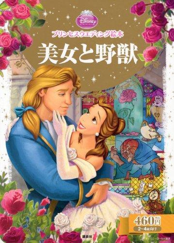 プリンセスウエディング絵本 美女と野獣 (ディズニーゴールド絵本)の詳細を見る