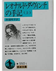 レオナルド・ダ・ヴィンチの手記 上 (岩波文庫 青 550-1)