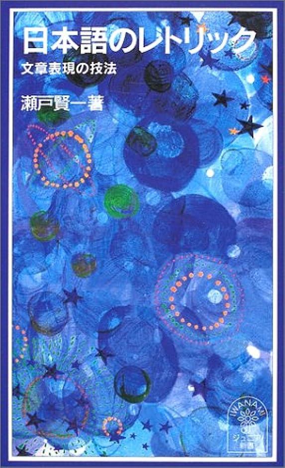 なしでその間ほのか日本語のレトリック―文章表現の技法 (岩波ジュニア新書)