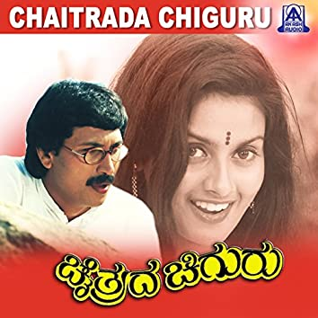 Chaitrada Chiguru (Original Motion Picture Soundtrack)