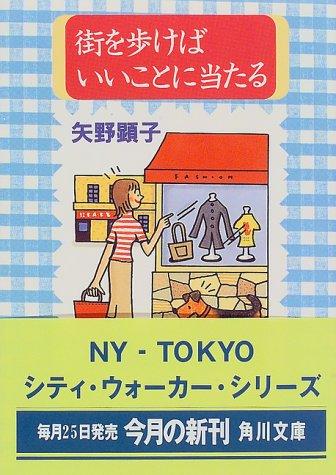 街を歩けばいいことに当たる (角川文庫)の詳細を見る