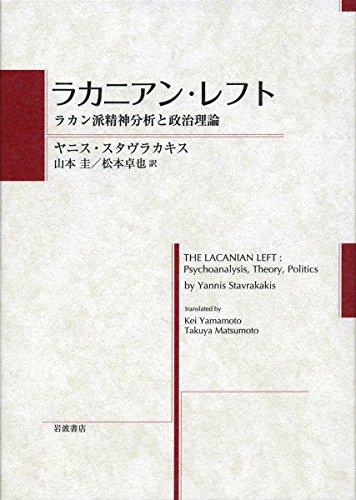 ラカニアン・レフト――ラカン派精神分析と政治理論の詳細を見る