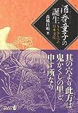 酒呑童子の誕生―もうひとつの日本文化 (中公文庫BIBLIO)