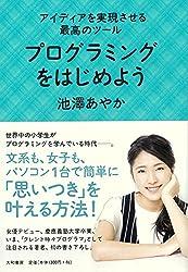週間リスキーVol.12 今週の美女Engadget例大祭MC池澤あやかさん♡ 5