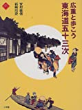 広重と歩こう 東海道五十三次 (アートセレクション) - 敏信, 安村, 均史, 岩崎