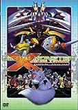 DIGITAL MONSTER X-EVOLUTION デジタル モンスター ゼヴォリューション [DVD] image