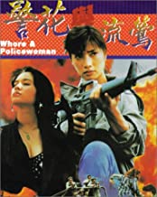 Ging fa yu lau ang VHS