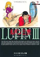 ルパン三世 (2) (中公文庫―コミック版 (Cも1-17))