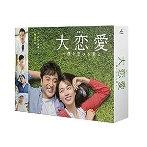 """大恋愛〜僕を忘れる君と Blu-ray BOX"""""""