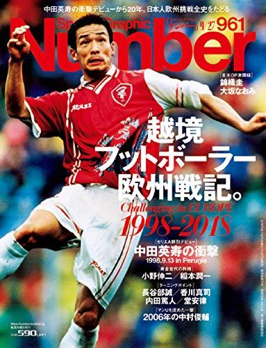 Number(ナンバー)961号 越境フットボーラー欧州戦記。 (Sports Graphic Number(スポーツ・グラフィック ナンバー))