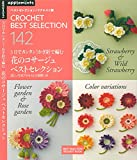 Corsage of the Flower to Knit With Crochet Needle (Japanese Edition)