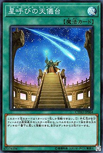 星呼びの天儀台 スーパーレア 遊戯王 サイバネティック・ホライゾン cyho-jp064