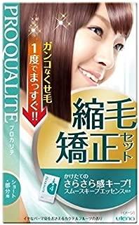 プロカリテ 縮毛矯正セット ショートヘア・部分用 50g+50g