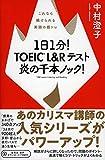 1日1分! TOEIC L&Rテスト 炎の千本ノック!  これなら続けられる英語の筋トレ