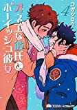 オネエな彼氏とボーイッシュ彼女 4 (集英社ホームコミックス)