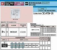 パナソニック(Panasonic) 蓄熱専用分電盤125A8+8(20A) BQE82128