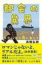 都会の異界 東京23区の島に暮らす