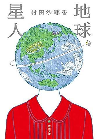 地球星人 (新潮文庫)