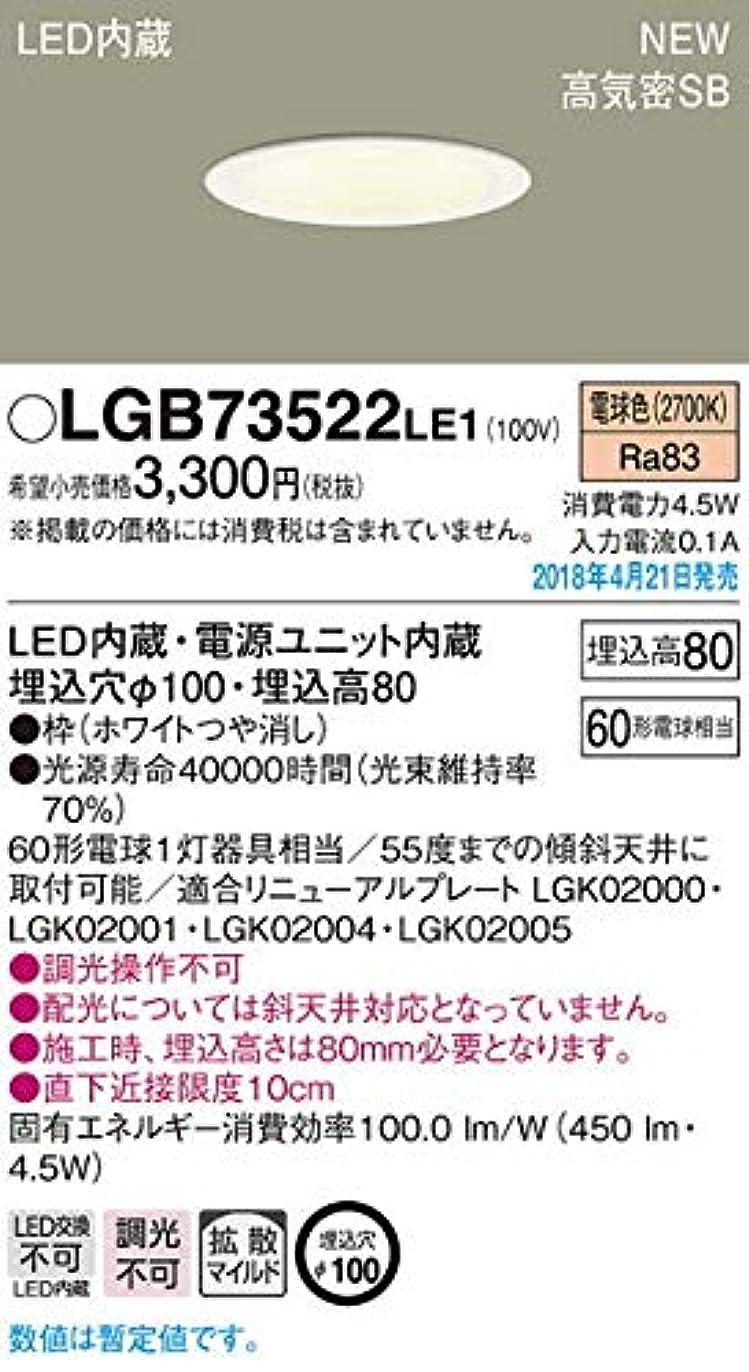 ブロック性能順応性のあるパナソニック(Panasonic) 屋内用ダウンライト LGB73522LE1 調光不可 電球色